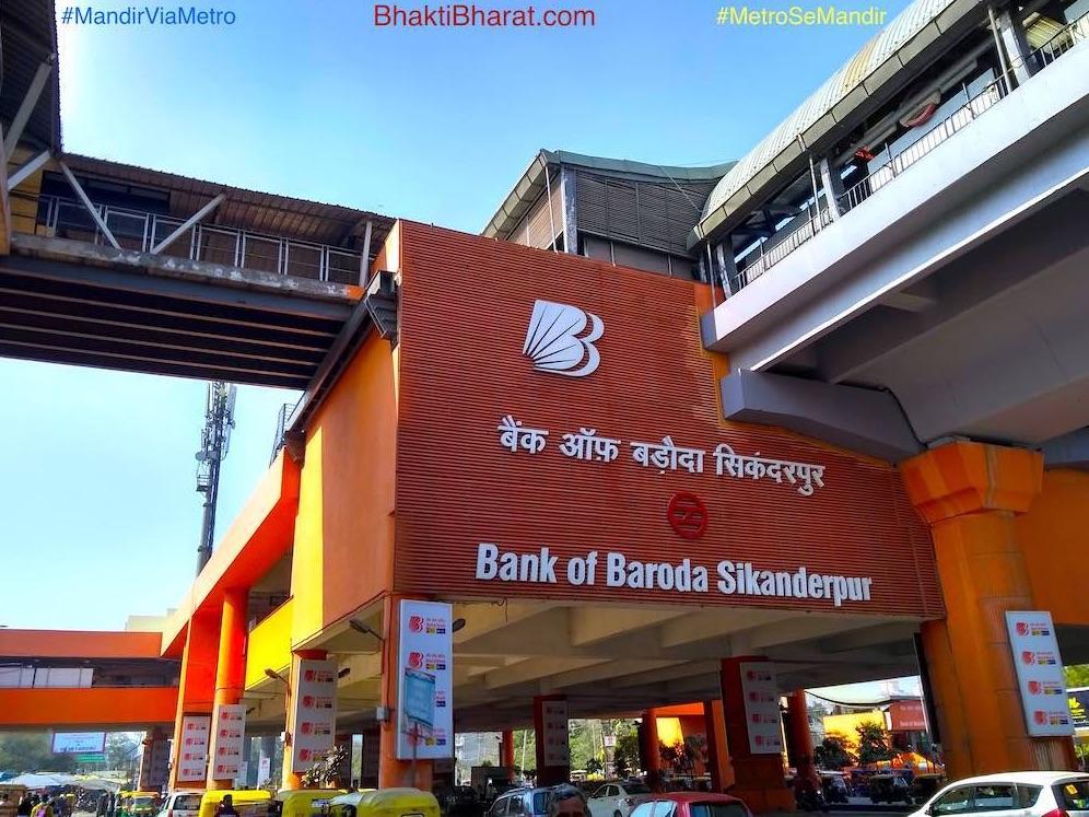 सिकंदरपुर Metro Station