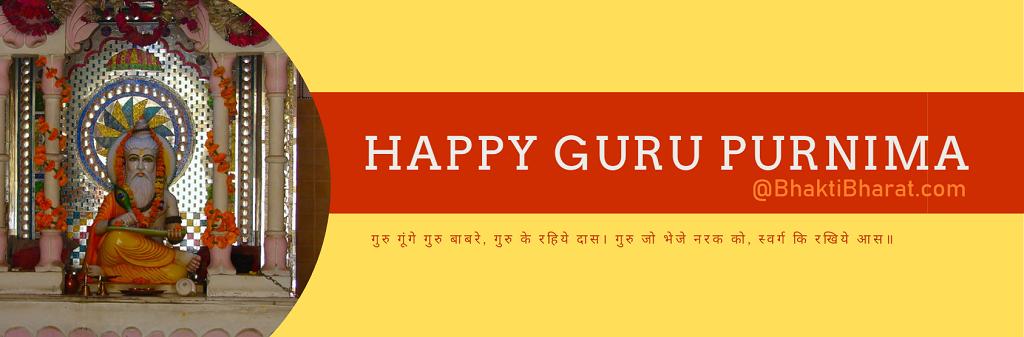 गुरु पूर्णिमा त्यौहार हिंदुओं, जैनियों और बौद्धों द्वारा अपने शिक्षकों को सम्मान देने के लिए मनाया जाता है।