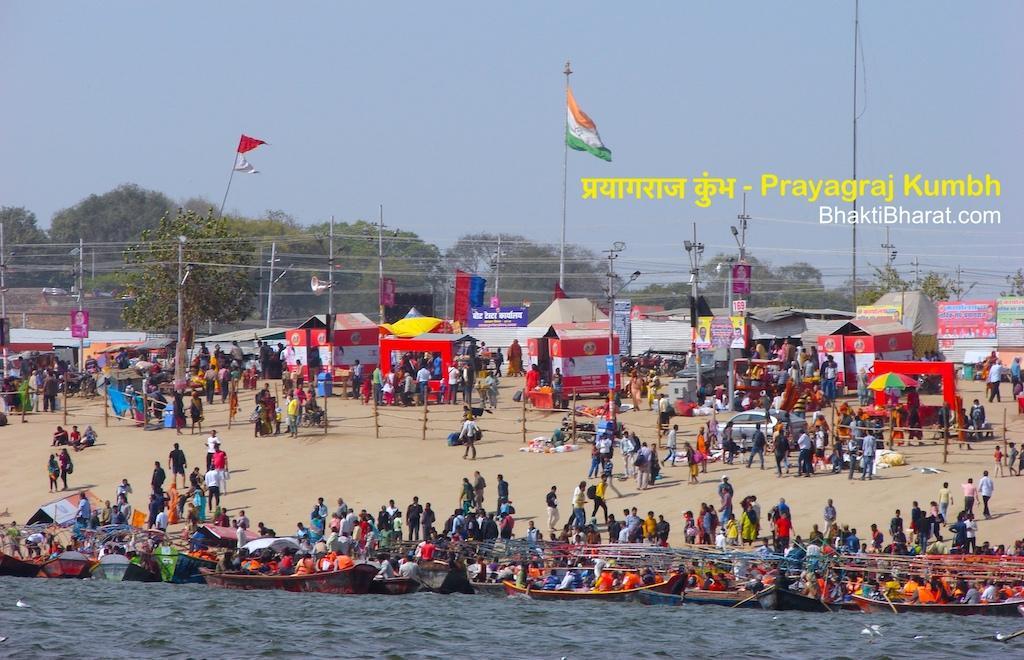 कुंभ मेला हिन्दू तीर्थयात्राओं में सर्वाधिक पावन तीर्थयात्रा है। बारह वर्षों के अंतराल से यह पर्व प्रयागराज में मनाया जाता है।