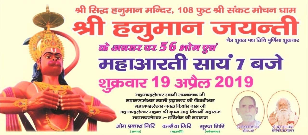 108 फुट संकट मोचन धाम () - New Link Road, Karol Bagh Delhi New Delhi