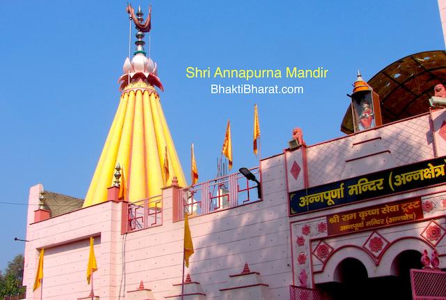 Shri Annapurna Mandir