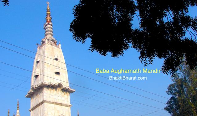 Shri Baba Augharnath Shiv Mandir