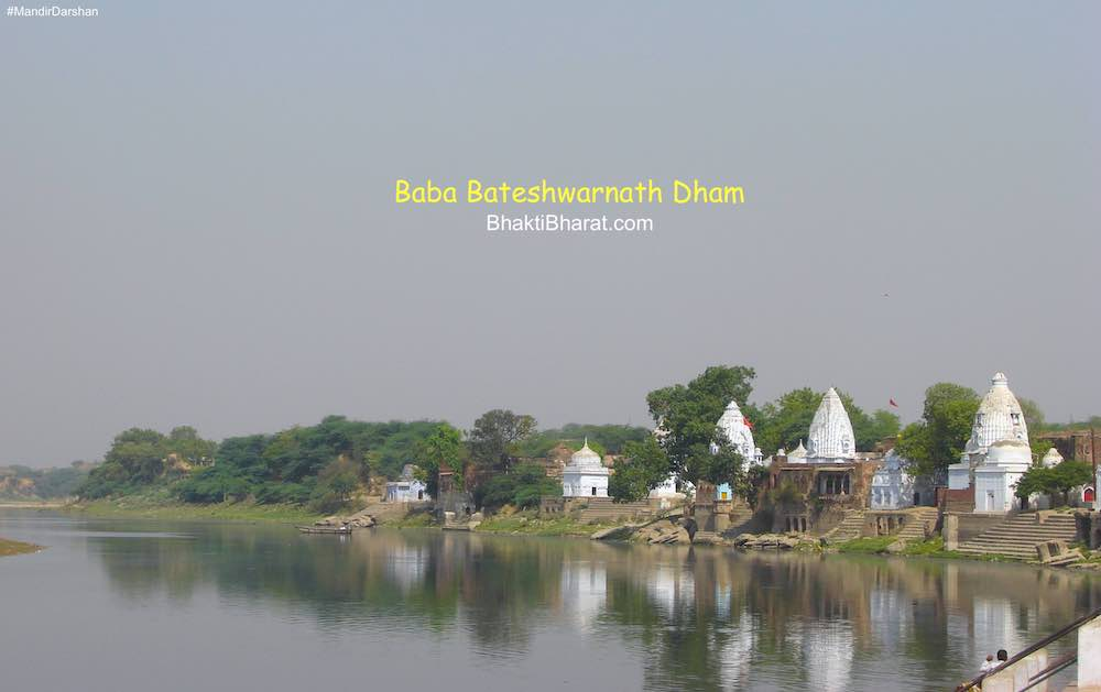 बाबा बटेश्वर धाम () - Bateshwar Bateshwar Uttar Pradesh