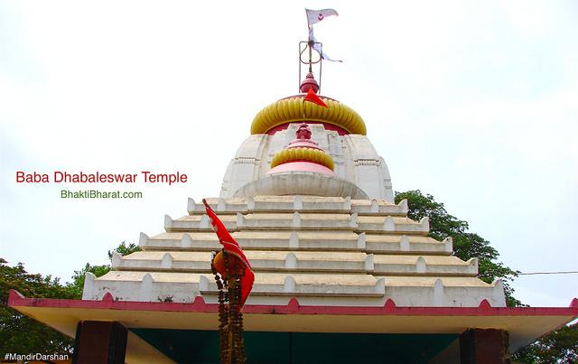बाबा धवलेश्वर मंदिर () - Dhauli Bhubaneswar Odisha