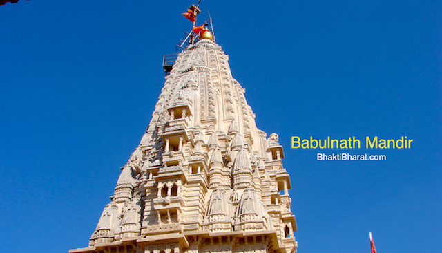Shri Babulnath Temple () - 16, Babulnath Road, Chowpatty Mumbai Maharashtra