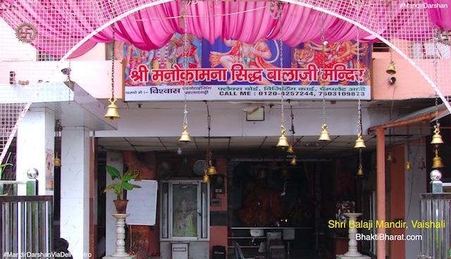 बालाजी मंदिर, वैशाली () - Near 41 Battalion PAC gate No. 2 Vaishali Uttar Pradesh