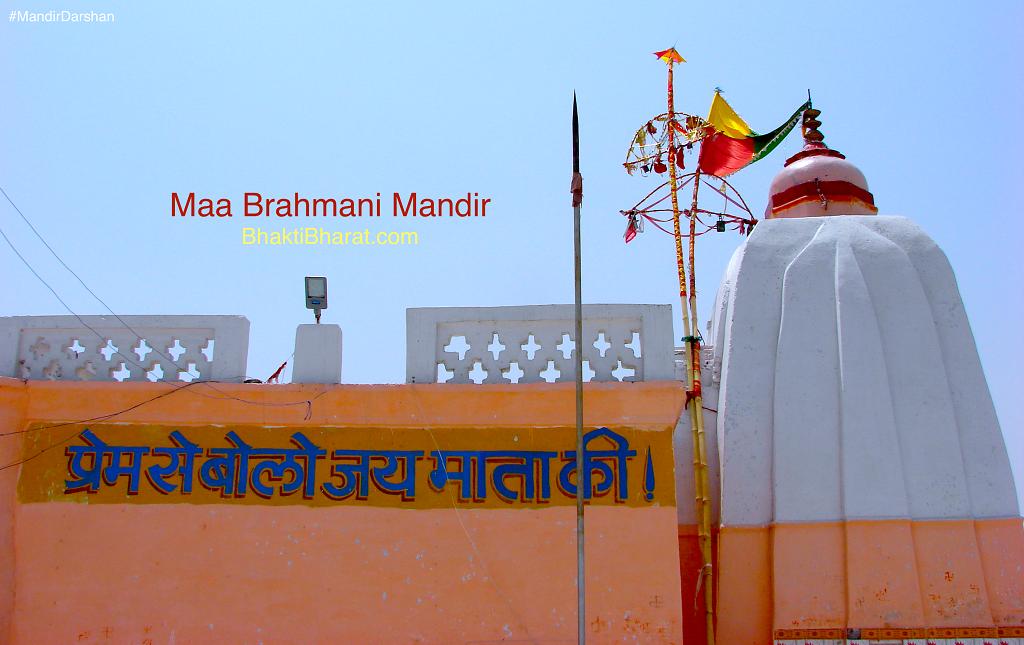 Maa Brahmani Temple