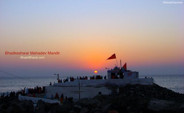 श्री भड़केश्वर महादेव मंदिर () - Dwarka Dwarka Gujarat