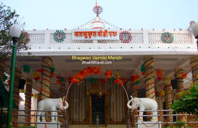 भगवान वाल्मीकि मंदिर () - Mandir Marg, DIZ Area, Gole Market Mandir Marg New Delhi
