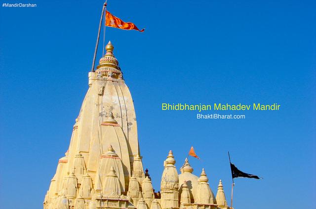 Shri Bhidbhanjan Mahadev Mandir