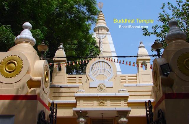 बौद्ध बिरला मंदिर () - Mandir Marg, Near Gole Market Mandir Marg New Delhi