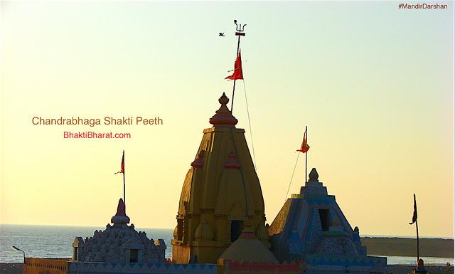 श्री चंद्रभागा शक्ति पीठ () - Prabhas Patan, Veraval, Gir Somnath Somnath Gujarat