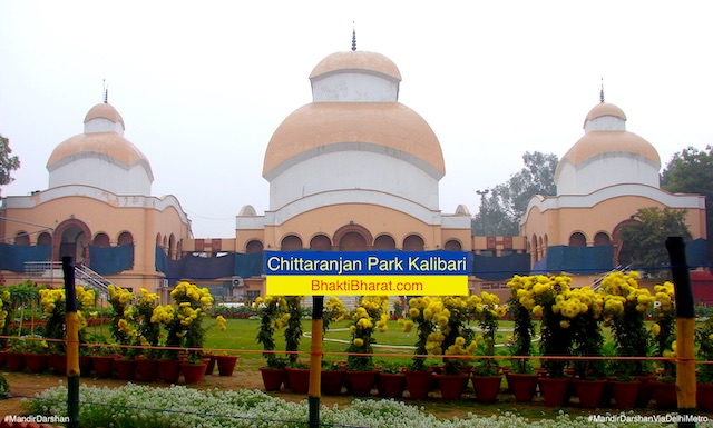 चित्तरंजन पार्क काली मंदिर () - Mandir Complex, Chittaranjan Park Delhi New Delhi