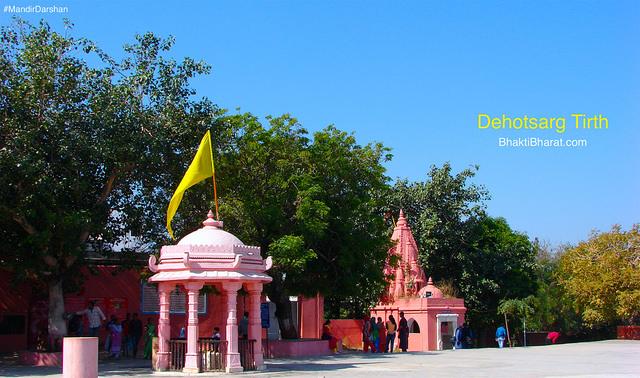 देहोत्सर्ग तीर्थ (Dehotsarg Tirth) - Prabhas Patan, Veraval, Gir Somnath Gujarat - 362268