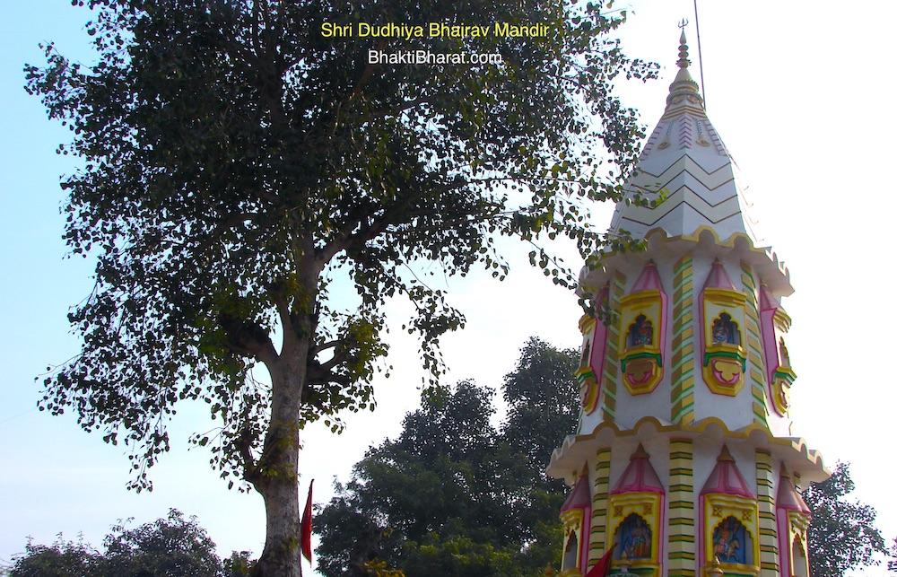 Dudhiya Bhairav Nath Mandir