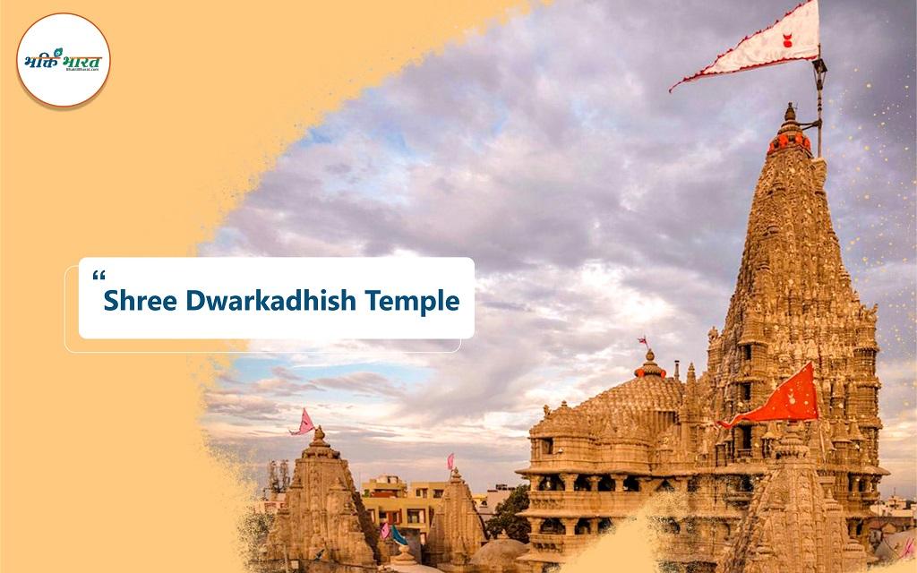 Dwarka Dham