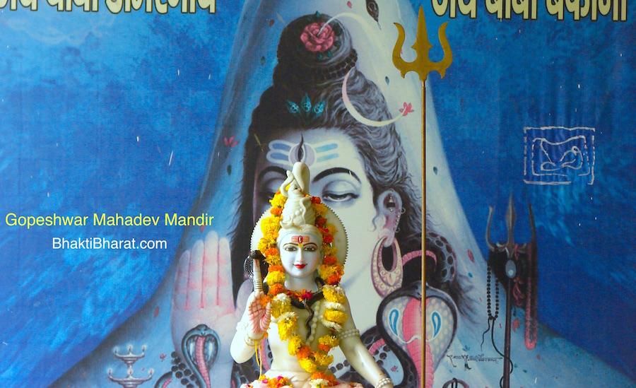 Shri Gopeshwar Mahadev Mandir
