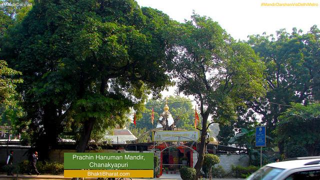 प्राचीन श्री हनुमान मंदिर () - Vinay Marg Road Chanakyapuri New Delhi