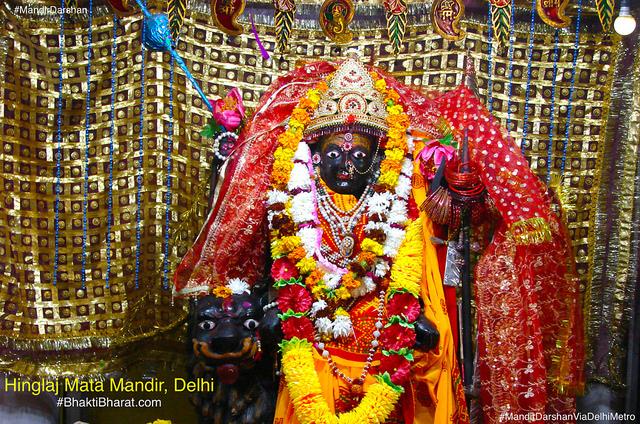 श्री हिंगलाज भवानी मंदिर () - E-7, Madhu Vihar, IP Extension Patapadganj New Delhi