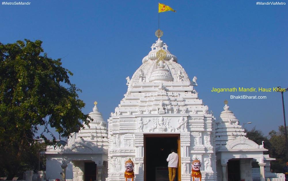श्री जगन्नाथ मंदिर () - Bhagwan Jagannath Marg, Block - C Hauz Khas Hauz Khas New Delhi