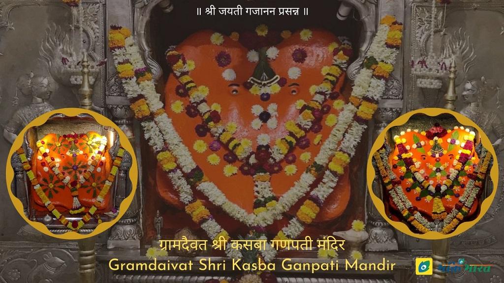 श्री कसबा गणपति मंदिर () - 159, Kasba Peth Rd, Durvankur Society, Phadke Haud, Kasba Peth Pune Maharashtra