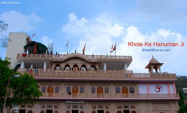 Mandir Shri Khole Ke Hanuman Ji