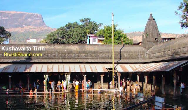 कुशावर्त तीर्थ () - Shrimant Peshwe Path Trimbak Maharashtra