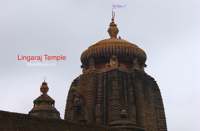 श्री लिंगराज मंदिर () - Near Badhei Banka Chowk Bhubaneswar Odisha