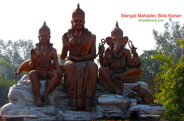 मंगल महादेव बिरला कानन () - 43, Shivaji Marg, Avenue Bouganvillea, Rangpuri Aerocity New Delhi