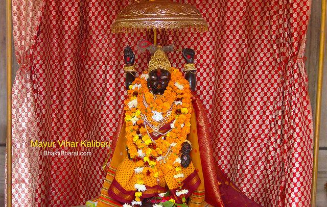 मयूर विहार कालीबाड़ी () - Pocket 2, Phase 1 Mayur Vihar New Delhi