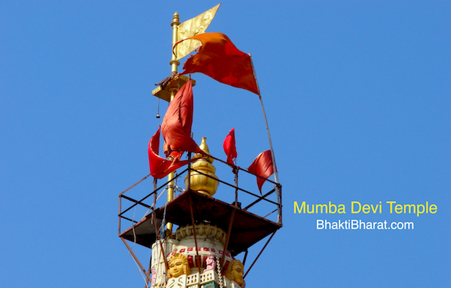 Shri Mumba Devi Temple () - Mumba Devi Marg, Zaveri Bazar Mumbai Maharashtra