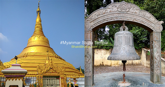 म्यांमार स्तुप मंदिर (Myanmar Stupa Temple) - Kushinagar, Uttar Pradesh - 274403