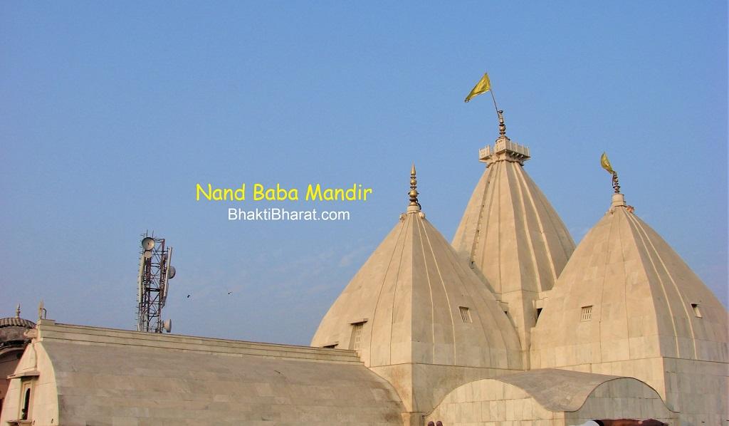 श्री यशोदा नन्द जी मंदिर () - Nandgaon Nandgaon Uttar Pradesh