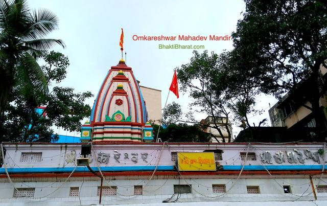 ॐकारेश्वर महादेव मंदिर