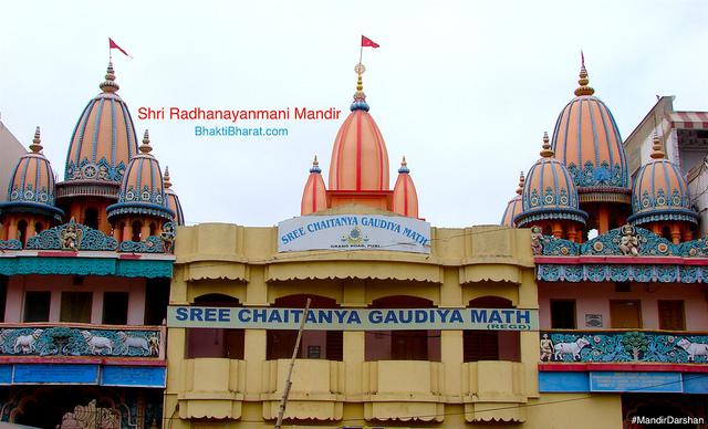 श्री राधानयनमणी जी मंदिर (Shri Radhanayanmani Ji Mandir) - Puri, Odisha - 752001