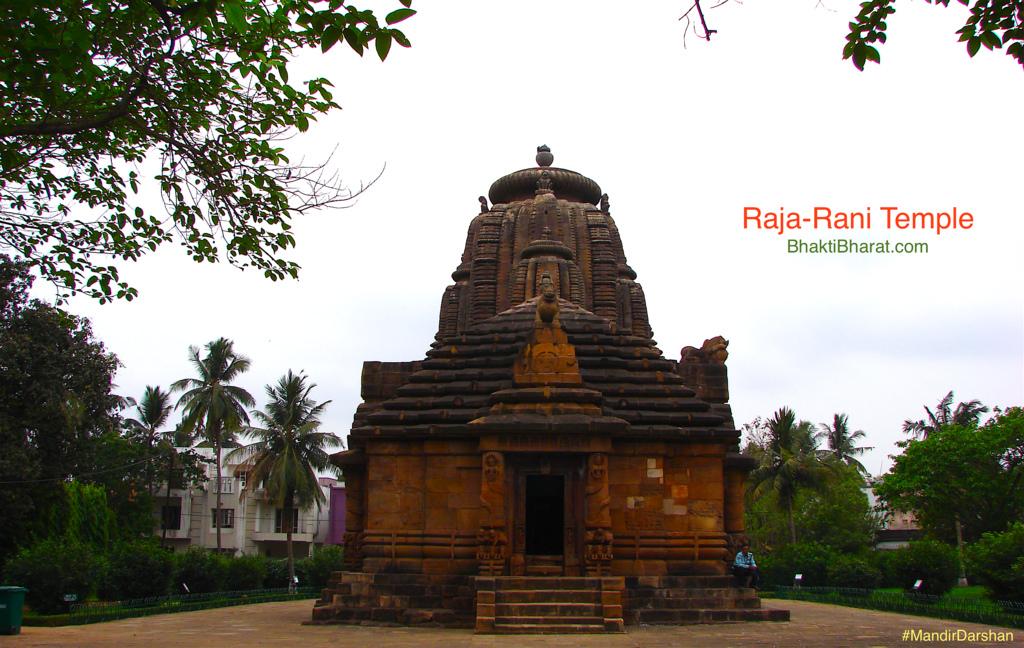 Raja-Rani Temple () -  Rajarani Colony Bhubaneswar Odisha