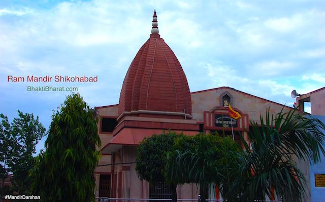 श्री राम मंदिर, शिकोहाबाद () - Mela Wala Bagh Shikohabad Uttar Pradesh
