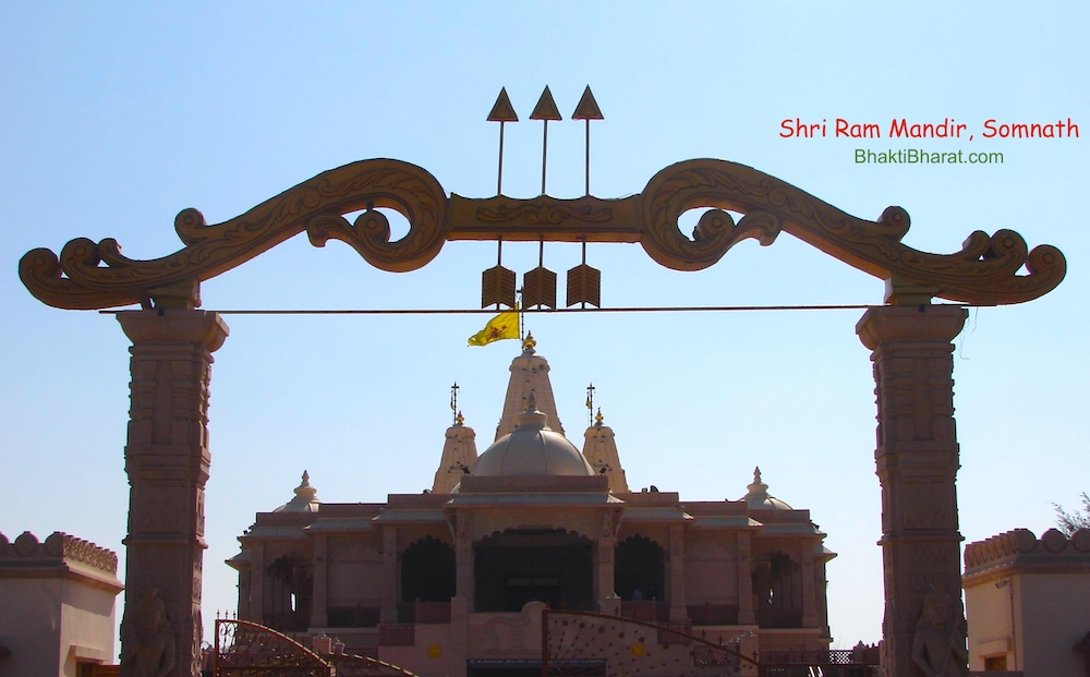 श्री राम मंदिर () - Prabhas Patan, Veraval, Gir Somnath Somnath Gujarat