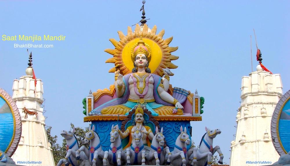 सात मंजिला मंदिर () - Fruit Market Tilak Nagar New Delhi