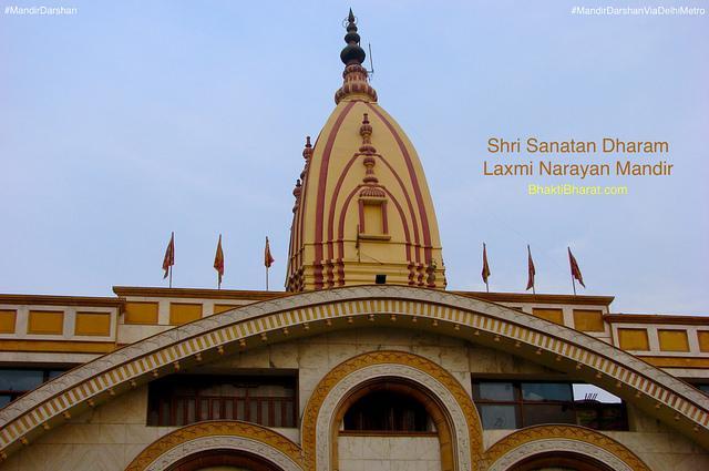 श्री सनातन धर्म लक्ष्मी नारायण मंदिर (Shri Sanatan Dharam Laxmi Narayan Mandir) - Lajpat Nagar 3, New Delhi - 110024 Delhi New Delhi