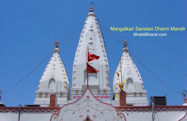 श्री मंगलकारी सनातन धर्म मंदिर () - L-Block, Anand Vihar, Hari Nagar Delhi New Delhi