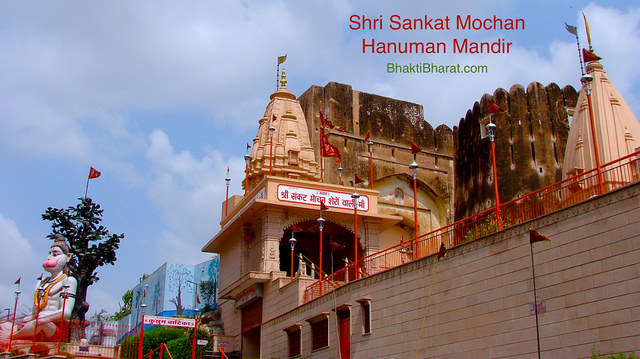 श्री संकट मोचन हनुमान मंदिर () - Band ki Ghati, Delhi Byepass, Near Jal Mahal, Amer Jaipur Rajasthan