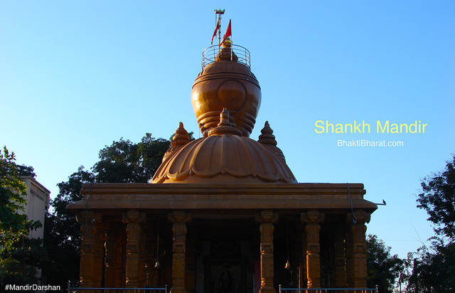 शंख मंदिर