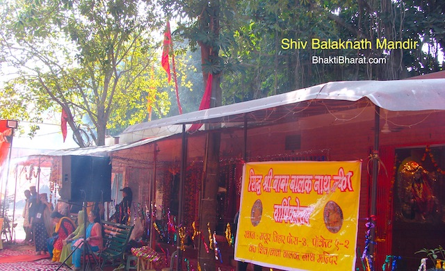 श्री शिव बालकनाथ मंदिर () - Pocket A-2 Mayur Vihar New Delhi