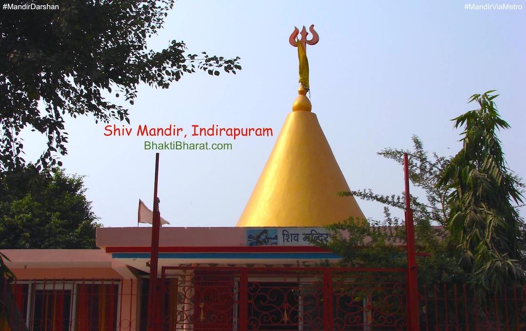 श्री शिव मंदिर () - Shakti Khand 3, Indirapuram Ghaziabad Uttar Pradesh