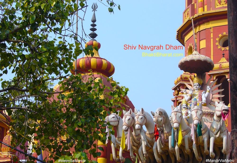 Shri Shiv Navgrah Mandir Dham