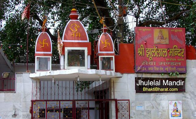 श्री झूलेलाल मंदिर () - E2/27, Dr Bhim Rao Ambedkar Marg, Block E 2, Jhandewalan Extension Jhandewalan New Delhi