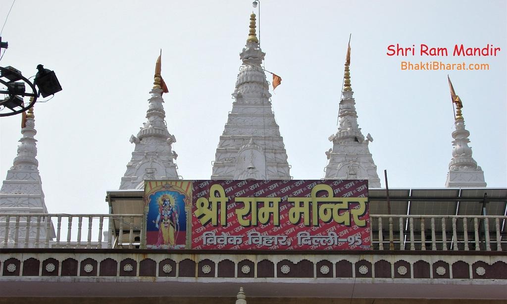 श्री राम मंदिर, विवेक विहार () - St Lal Gupta Marg, D-Block Vivek Vihar New Delhi