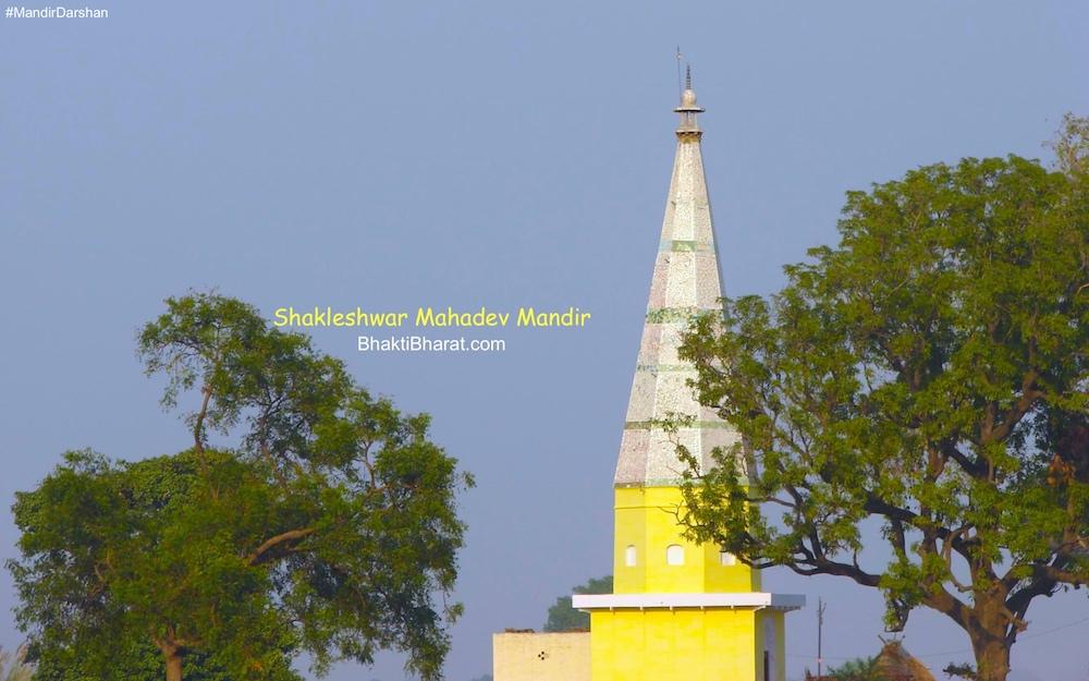 Shri Shakleshwar Mahadev Mandir