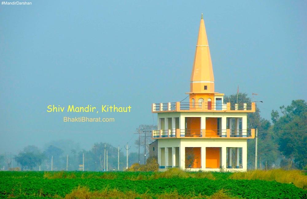 Shri Shiv Mandir, Kithaut () - Paigu Road Sirsaganj Uttar Pradesh
